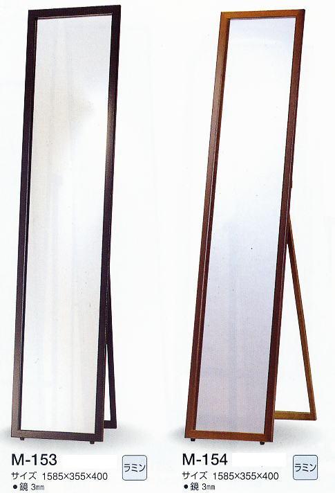 フロアー鏡 M-153/M-154 1585×355×400mm (自立式鏡、大型姿見 フロアミラー、スタンドミラー) italian イタリアンシリーズ