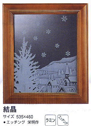 壁飾り 535×460mm 結晶 栄明作 italian イタリアンシリーズ