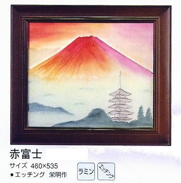 壁飾り 460×535mm 赤富士 栄明作 italian イタリアンシリーズ