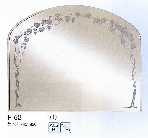 洗面鏡 F-52 740×920mm (洗面所用鏡、ウォールミラー、インテリアミラー) italian イタリアンシリーズ