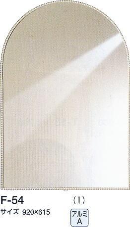 洗面鏡 F-54 920×615mm (洗面所用鏡、ウォールミラー、インテリアミラー) italian イタリアンシリーズ