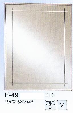 洗面鏡 F-49 620×465mm (洗面所用鏡、ウォールミラー、インテリアミラー) italian イタリアンシリーズ