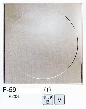 洗面鏡 F-59 620mm角 (洗面所用鏡、ウォールミラー、インテリアミラー) italian イタリアンシリーズ