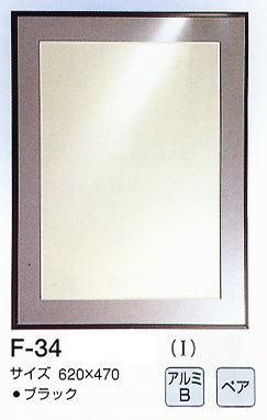 洗面鏡 F-34 620mm角 (洗面所用鏡、ウォールミラー、インテリアミラー) italian イタリアンシリーズ