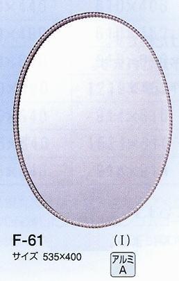洗面鏡 F-61 535×400mm (洗面所用鏡、ウォールミラー、インテリアミラー) italian イタリアンシリーズ