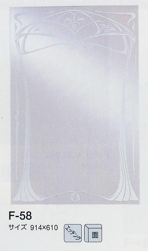 バスミラー F-58 914×610mm (浴室鏡、洗面鏡 防湿鏡) italian イタリアンシリーズ