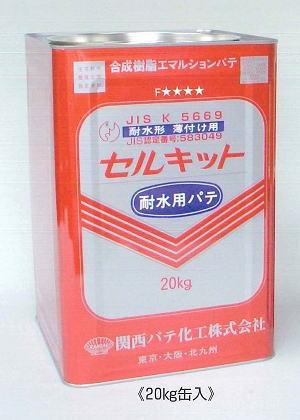関西パテ化工 セルキット 耐水用パテ 20kg 4571103450628