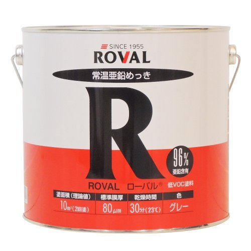 ROVAL 常温亜鉛メッキ塗料 ローバル R-5KG 5kg 4934798001054