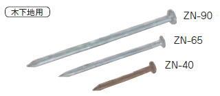 Zマーク金物(Z) 太め釘 ZN-90 1キロ(約90)(25入1ケース)