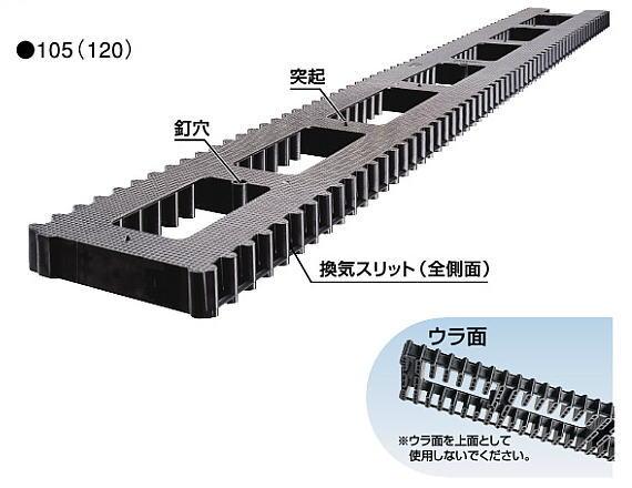 フクビ 土台パッキンL 120 DPL12(20入1ケース)