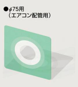 フクビ ウェザータイトパイプ用 Φ75用 WTP75(40入1ケース)