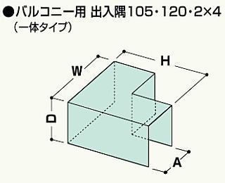 フクビ ウェザータイトバルコニー用(1体タイプ)出入隅105 WTBD105(20入1ケース)