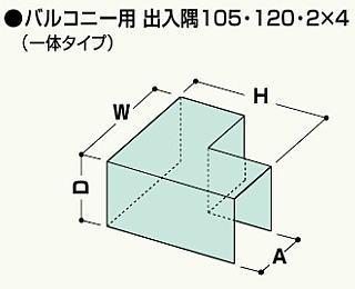 フクビ ウェザータイトバルコニー用(1体タイプ)出入隅120 WTBD120(20入1ケース)