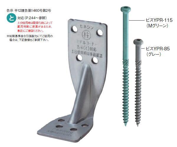 カネシン ミドルコーナー15合板タイプ (MC15-G) 002960(50入1ケース)