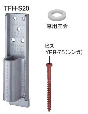 カネシン 2×4用フレックスホールダウン TFH-S20 603400(30入1ケース)