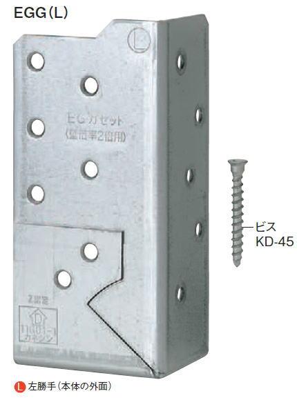 カネシン EGガセット(左勝手)EGG L 097301(50入1ケース)