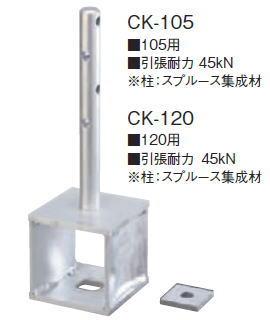 カネシン 座金付 SSロック柱脚金物 CK-105 105角用 CK-105 座金付 105角用 330020(3入1ケース), イナガワチョウ:7ef8d90a --- sunward.msk.ru