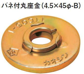 カネシン バネ付丸座金 4.5×45 034400(400入1ケース)
