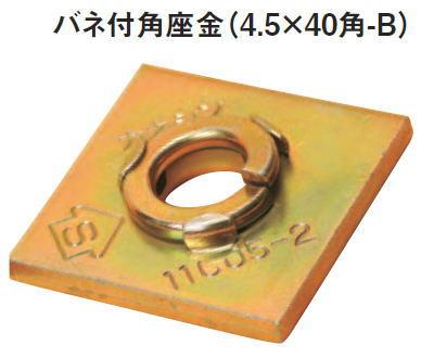 カネシン バネ付角座金 4.5×40 032200(400入1ケース)