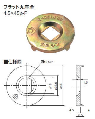 カネシン フラット丸座金 4.5×45φ-F 033100(400入1ケース)