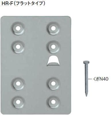 カネシン まぐさ補強金物 HR-F(フラットタイプ) 140470(100入1ケース)