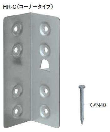 カネシン まぐさ補強金物 HR-C(コーナータイプ) 140480(100入1ケース)