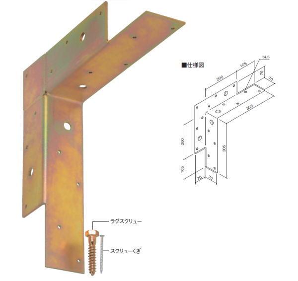カネシン 出窓補強金物アングルブラケット D-AB 172200(6入1ケース)