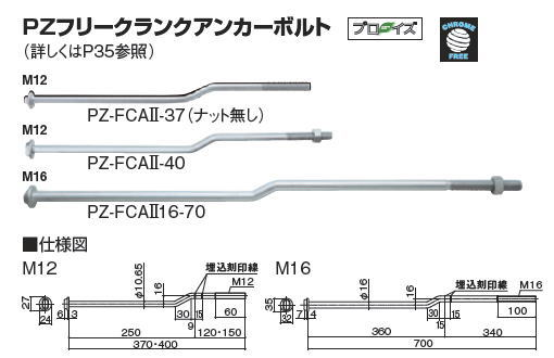 カネシン PZ フリークランクアンカーボルト M12×370 ナットなし 015241(50入1ケース)