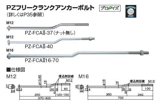 カネシン PZ フリークランクアンカーボルト M16×700 012261(20入1ケース)