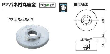 カネシン PZ バネ付丸座金 PZ-4.5×45φ-B 034410(400入1ケース)