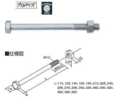 カネシン PZ Zマーク六角ボルト M12×255 プロイズ 058260(100入1ケース)