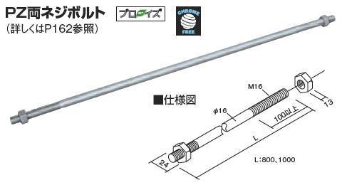 カネシン PZ 両ねじボルト M16×1000 プロイズ 600911(10入1ケース)