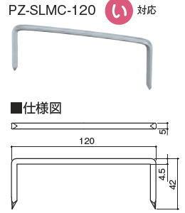 カネシン PZ スリムかすがい PZ-SLMC-120 078600(600入1ケース)