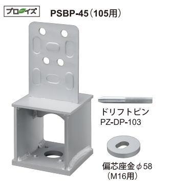 カネシン 高耐力柱脚金物45 PSBP-45(105用) 303000(4入1ケース)