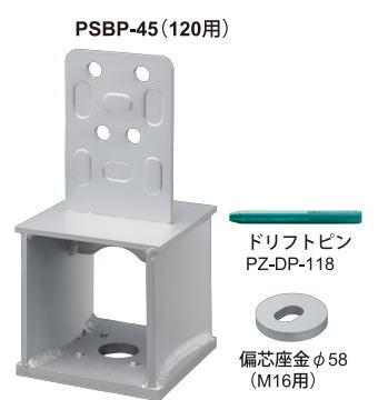 カネシン 高耐力柱脚金物45 PSBP-45(120用) 303010(4入1ケース)