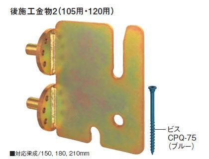 カネシン 後施工金物2 (梁受・120用) 175110(10入1ケース)
