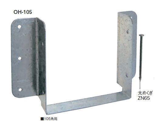 カネシン 大引き受金物 OH105 140587(50入1ケース)