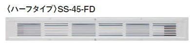 カネシン ファイヤーストップ45 ハーフ SS-45FD ホワイト 503710(10入1ケース)
