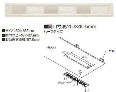 カネシン スーパースリム軒裏換気口 ハーフ SS-45 アイボリー 503700(20入1ケース)