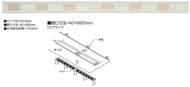 カネシン スーパースリム軒裏換気口 ロング SS-90 アイボリー 503800(20入1ケース)