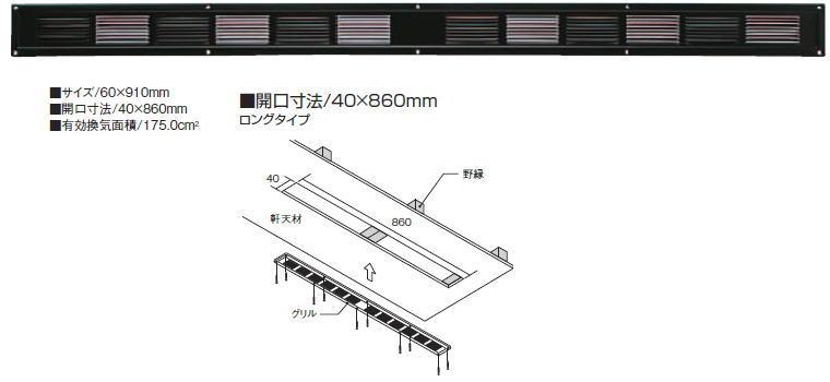 カネシン スーパースリム軒裏換気口 ロング SS-90 ブラック 503801(20入1ケース)