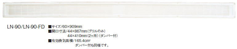 カネシン ロング軒裏換気 LN-90FD ホワイト 503100(10入1ケース)