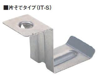 カネシン インバータックル IT-S (片そでタイプ) 160110(800入1ケース)