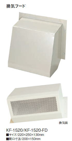 カネシン 換気フード KF1520 FD無 アイボリー 180100(6入1ケース)
