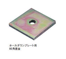 タナカ ホールダウンプレート用80角座 AF4815(50入1ケース)