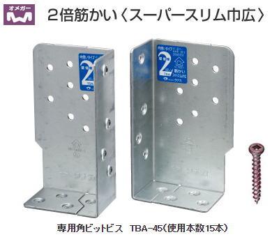 タナカ 2倍筋かい スーパースリム巾広 AA1032(50入1ケース)