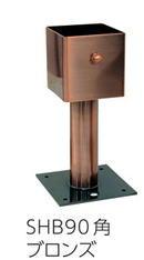 カナイ ST装飾柱受 SHB-90角 ブロンズ 021-6042(10入1ケース)