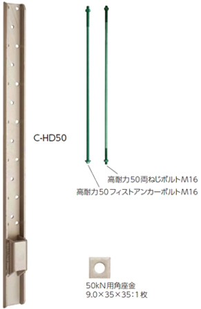 カナイ 枠組壁工法用シークホールダウンC-HD50 215-3610(5入1ケース)
