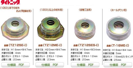 タイトニック TZ12ME-1(300入1ケース)