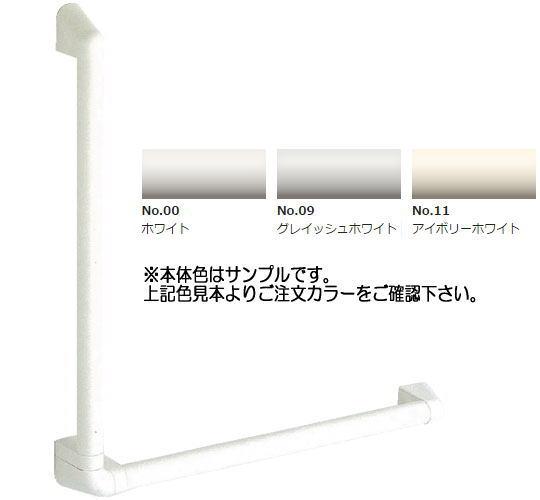 ナカ工業 ソフトハンド 補助手すり L-6060 600×600mm グレイッシュホワイト ※メーカー直送品